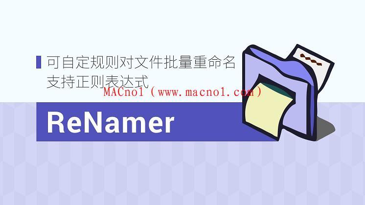 批量文件重命名软件 ReNamer破解版 v7.2.0 绿色破解版(附激活码)