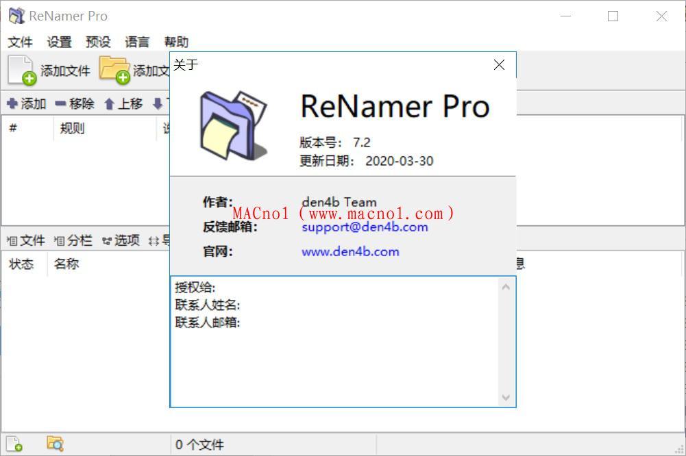 ReNamer破解版.jpg