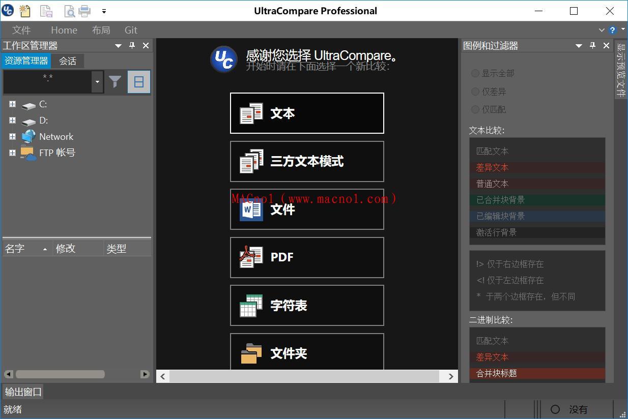 UltraCompare破解版.jpg