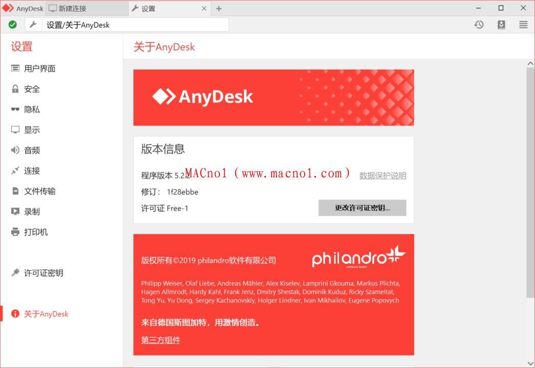 AnyDesk 5.jpg