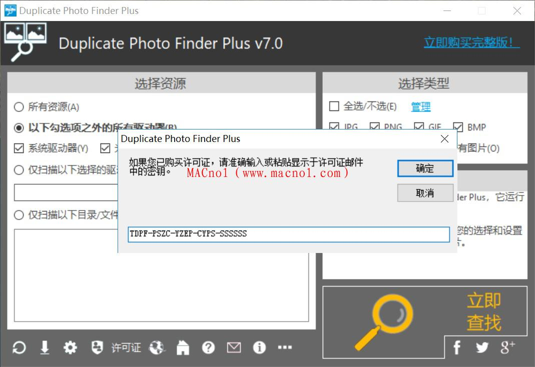 Duplicate Photo Finder 7.jpg