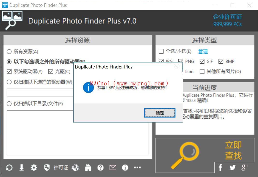 Duplicate Photo Finder 破解版.jpg