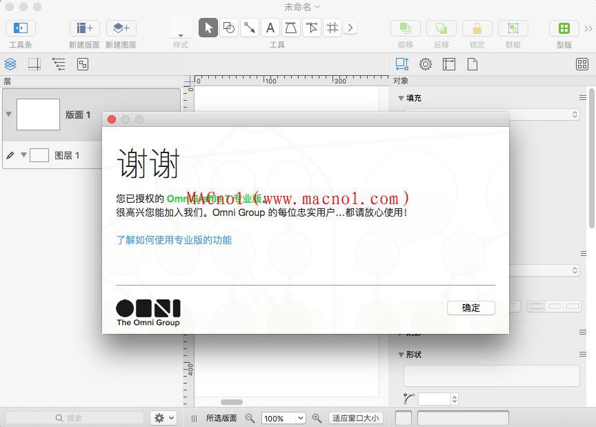 OmniGraffle破解版.jpg