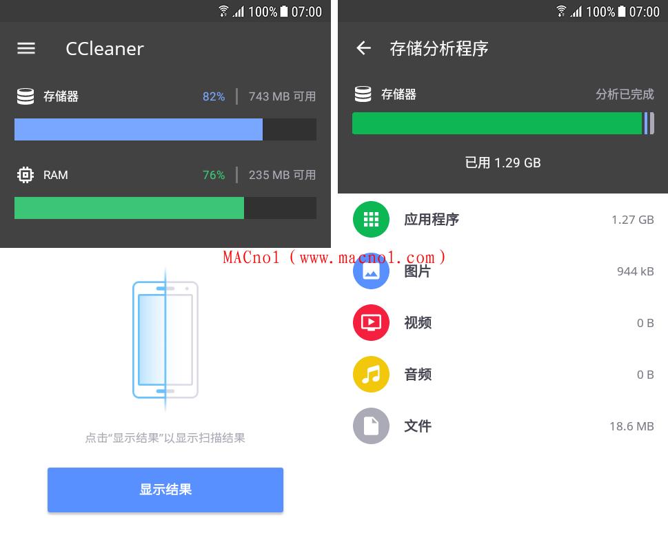 手机清理软件 CCleaner Pro 4.22.0 for Android 高级付费版(无功能限制)