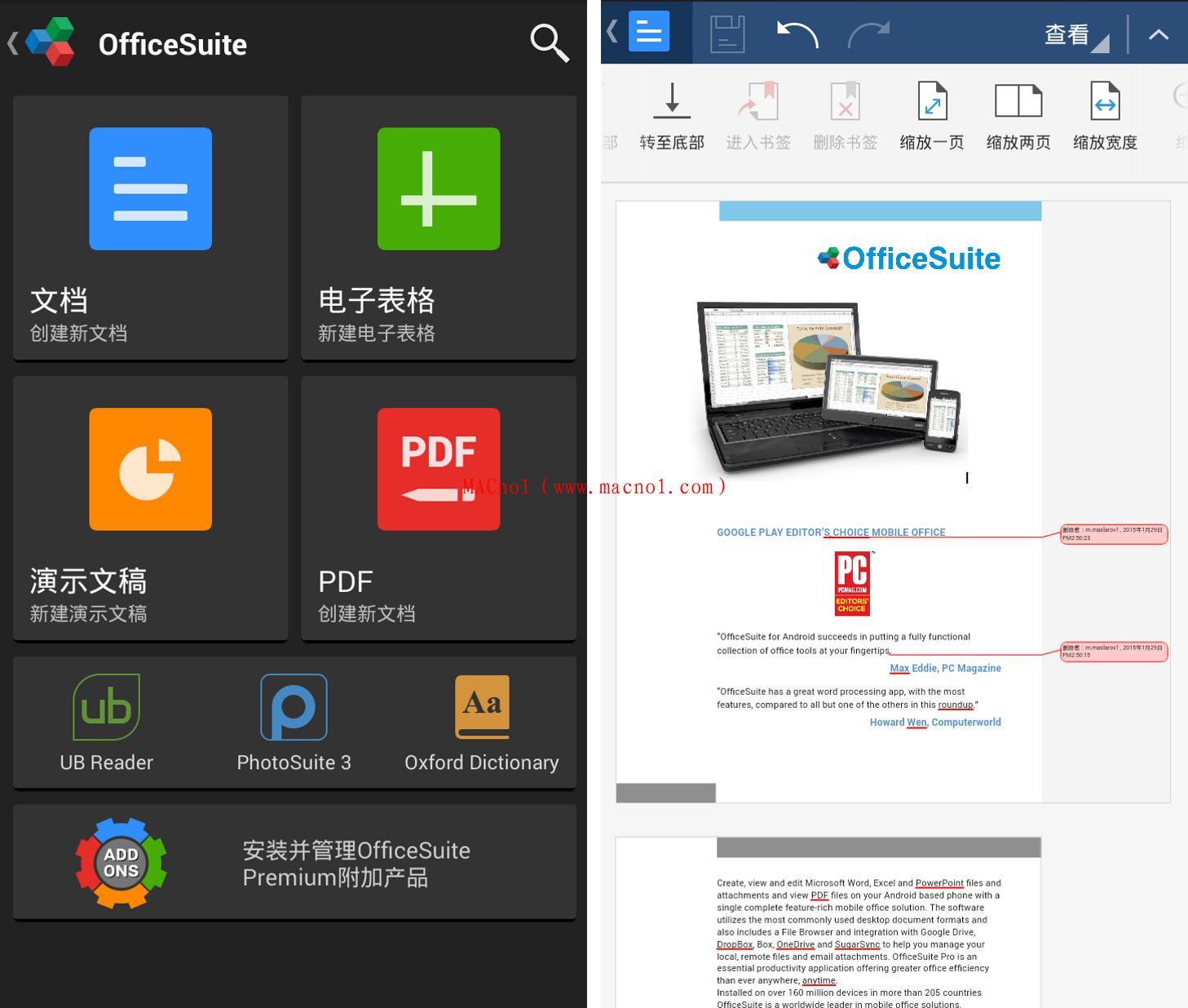 OfficeSuite手机版.jpg