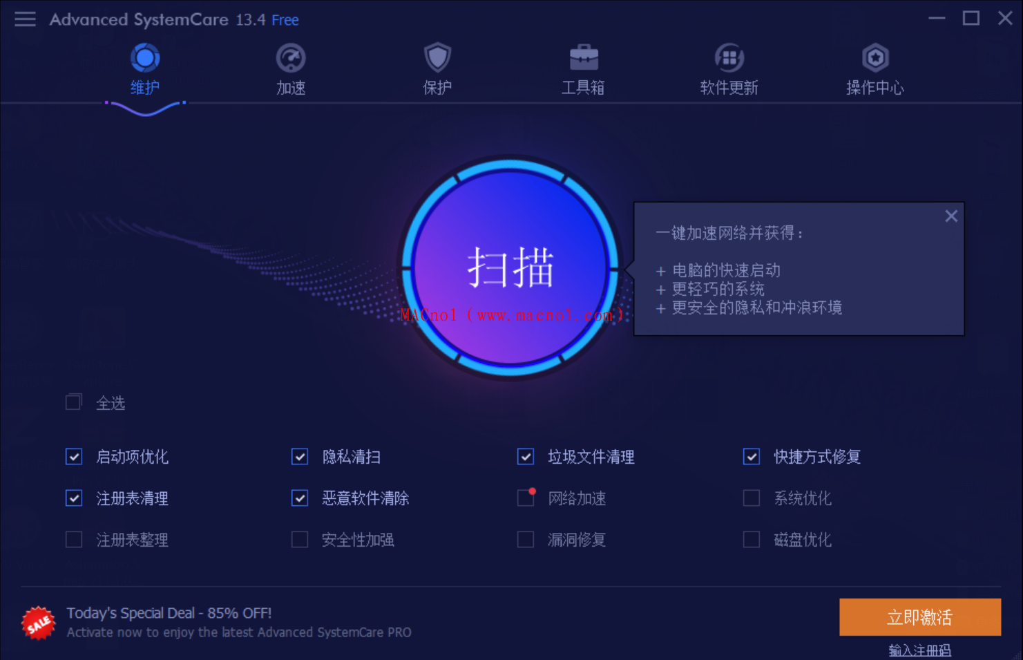 系统优化软件 Advanced SystemCare 13.4.0 中文破解版(附破解补丁)