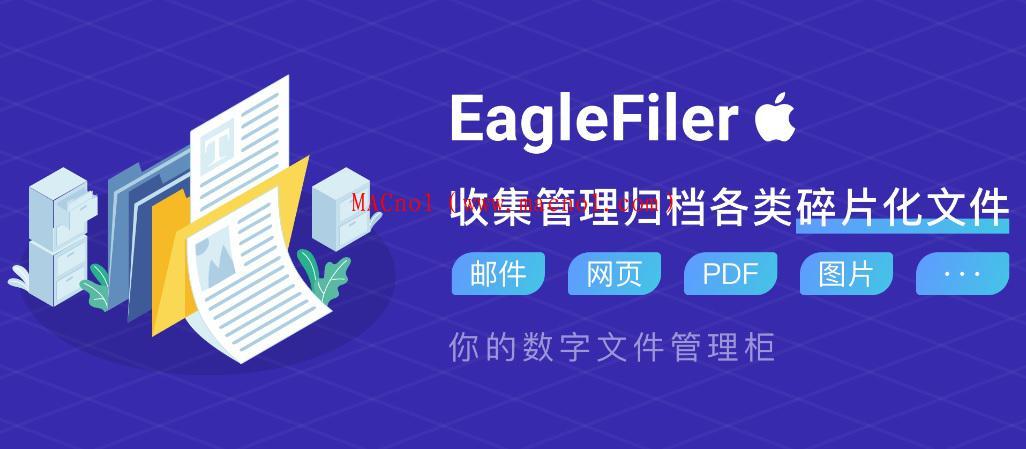 EagleFiler.jpg