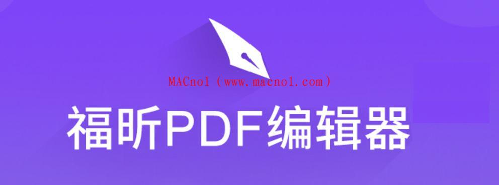 福昕高级PDF编辑器 Foxit PhantomPDF v9.7.2 高级破解版(附破解补丁)