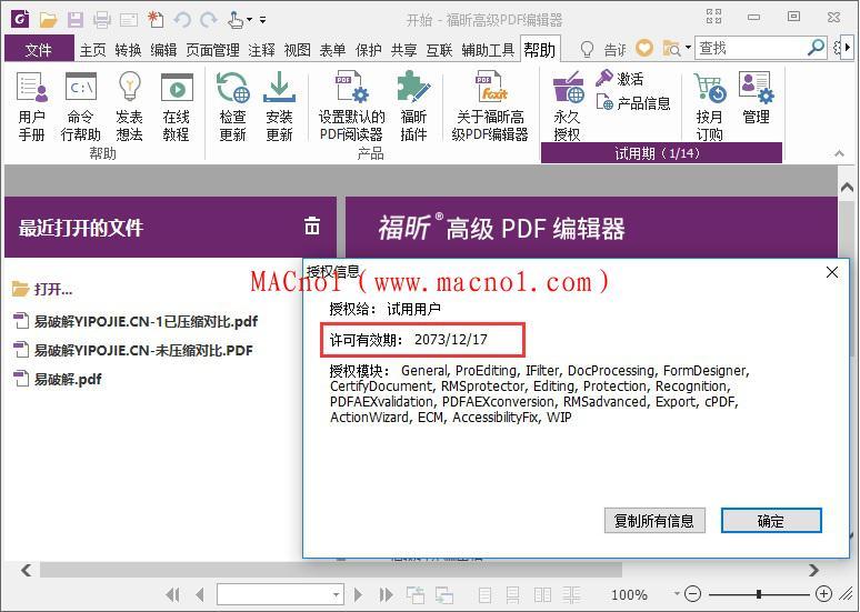 Foxit PhantomPDF 破解版.jpg