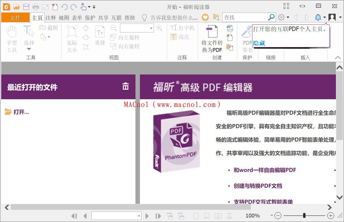 福昕PDF阅读器 Foxit Reader v9.7.2 中文破解版(附注册机)