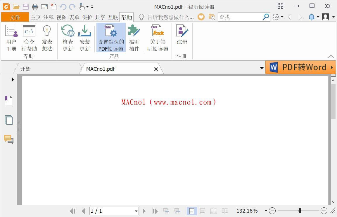 Foxit Reader 9.jpg