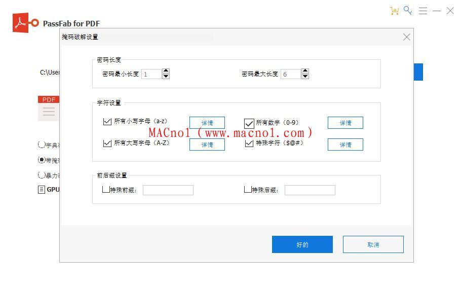 PassFab for PDF 8.jpg