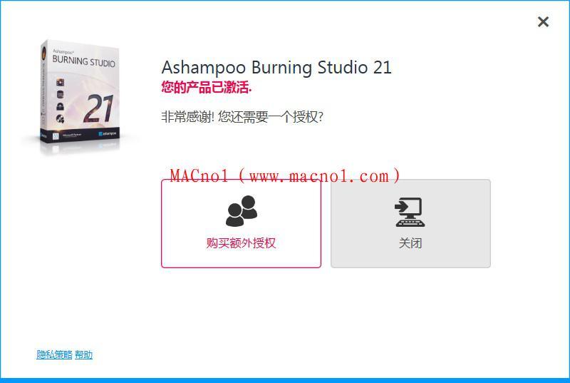 Ashampoo Burning Studio 破解版.jpg