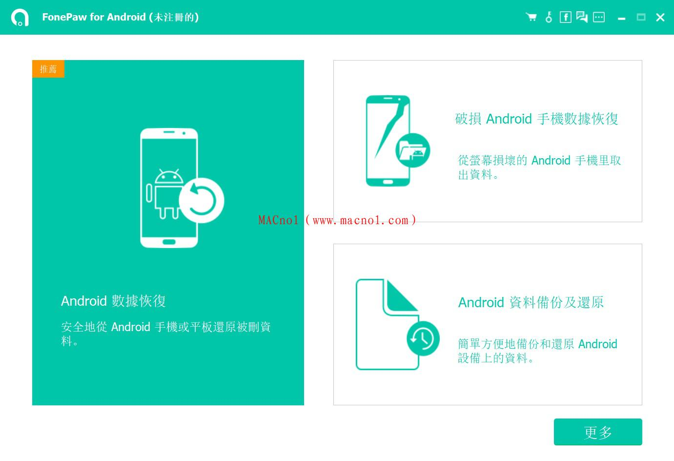 FonePaw Android Data Recovery 3.jpg