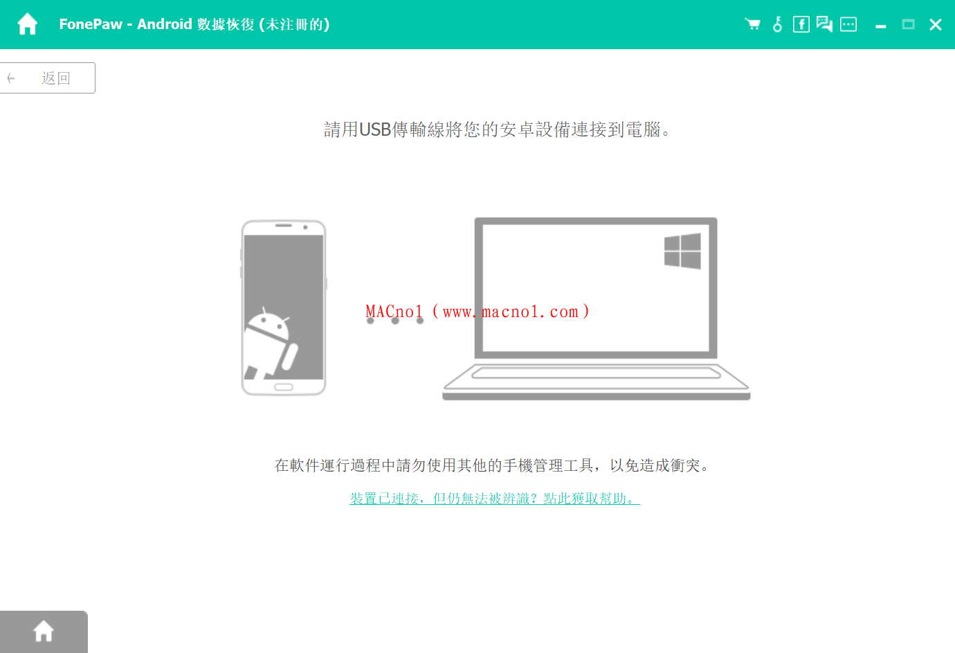 FonePaw Android Data Recovery 破解版.png