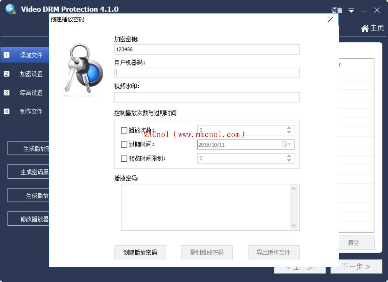 GiliSoft Video DRM Protection 4.jpg