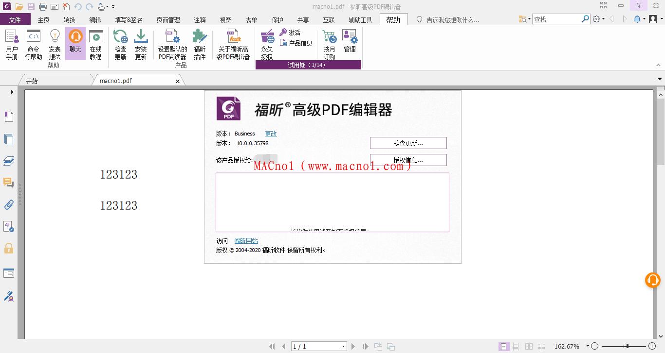 Foxit PhantomPDF 破解版.png