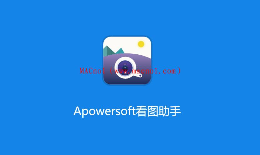 Apowersoft Photo Viewer 破解版.jpg