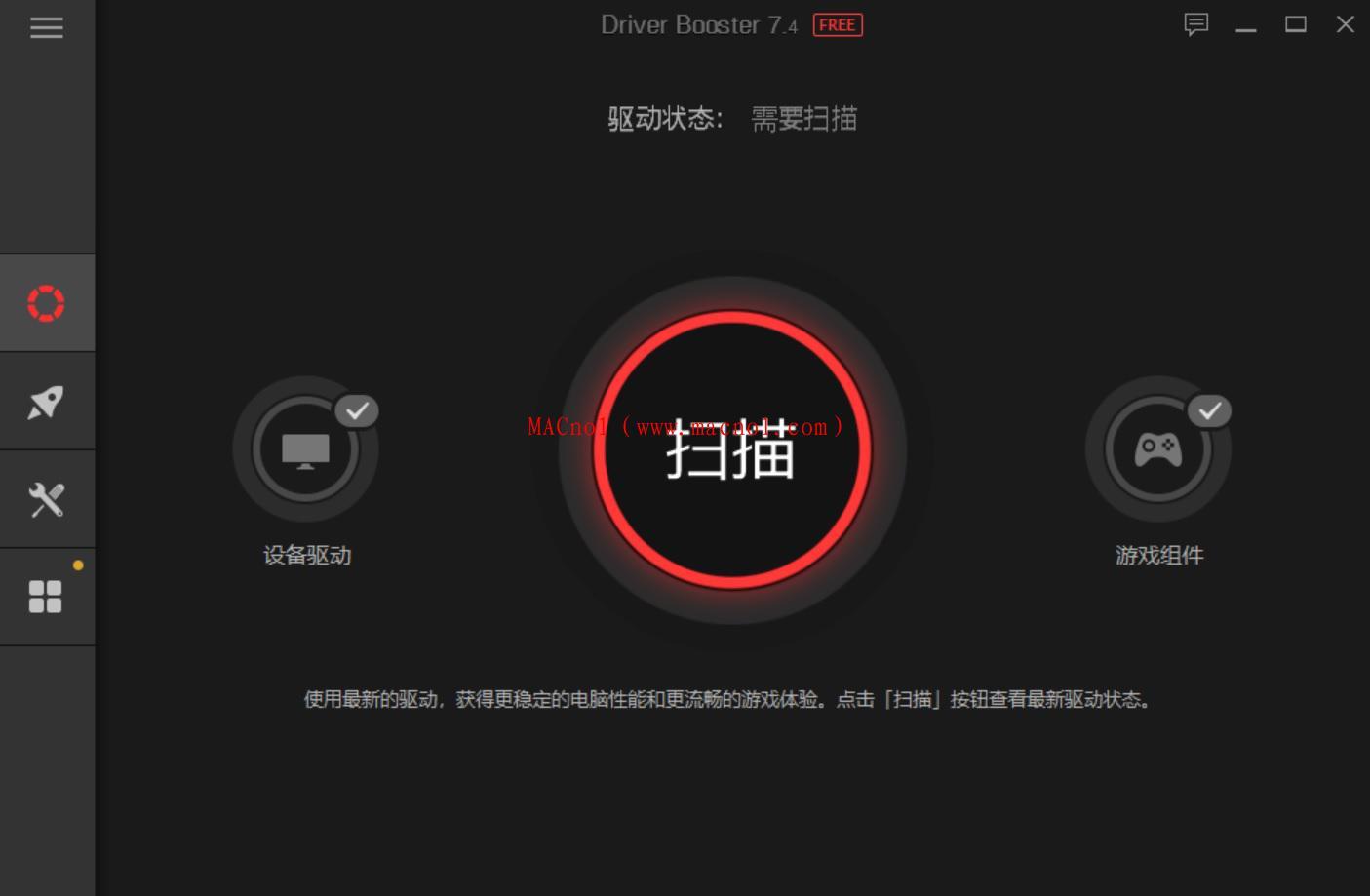 驱动更新软件 IObit Driver Booster Pro v7.4.0 中文破解版(附破解补丁)