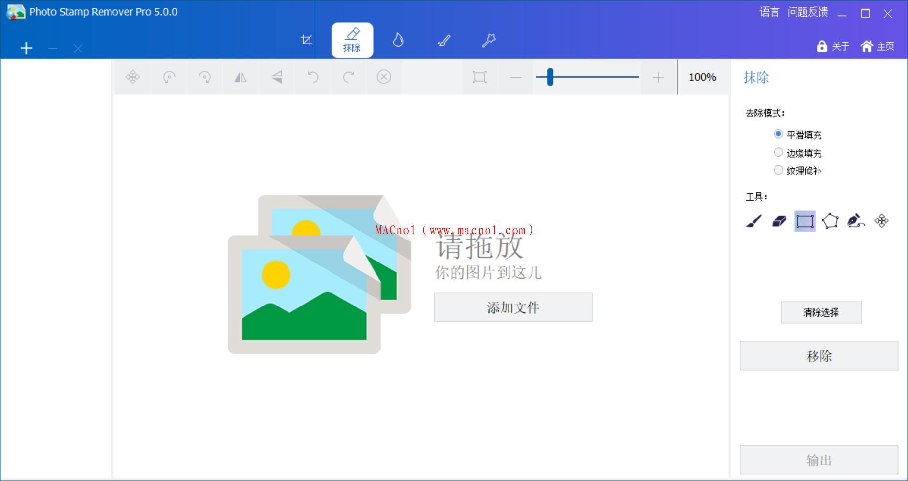图片去水印软件 GiliSoft Photo Stamp Remover v5.0.0 中文免费版