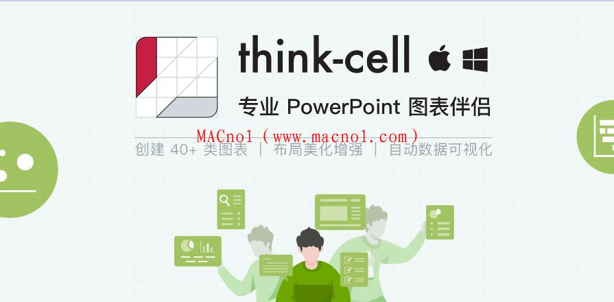 think-cell.jpg