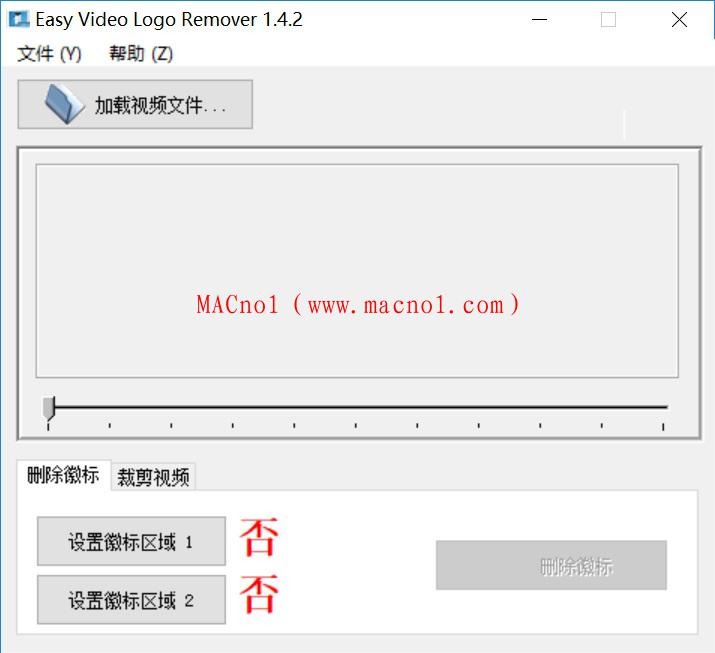 视频去水印软件 Easy Video Logo Remover v1.4.2 汉化绿色版
