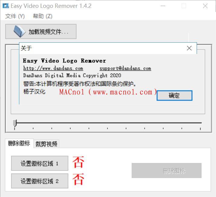 Easy Video Logo Remover 1.4.2.jpg