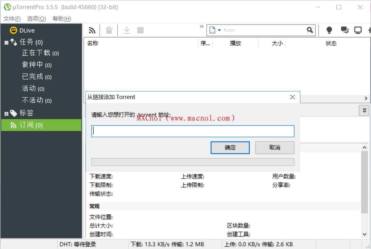 uTorrent高级解锁版.png