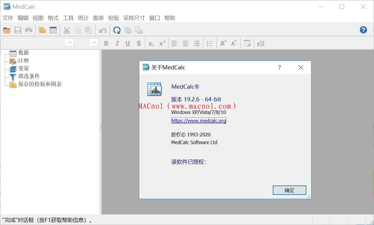 MedCalc破解版.jpg