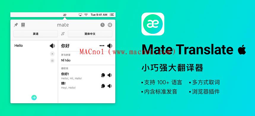 即时翻译工具 Mate Translate for Mac 6.2.0 中文破解版(免激活码)