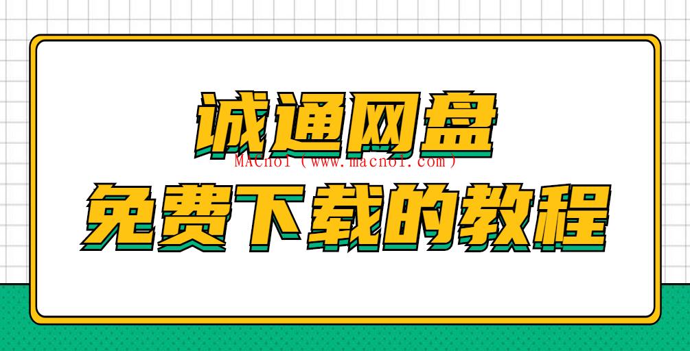 诚通网盘免费下载的教程(三大步搞定)