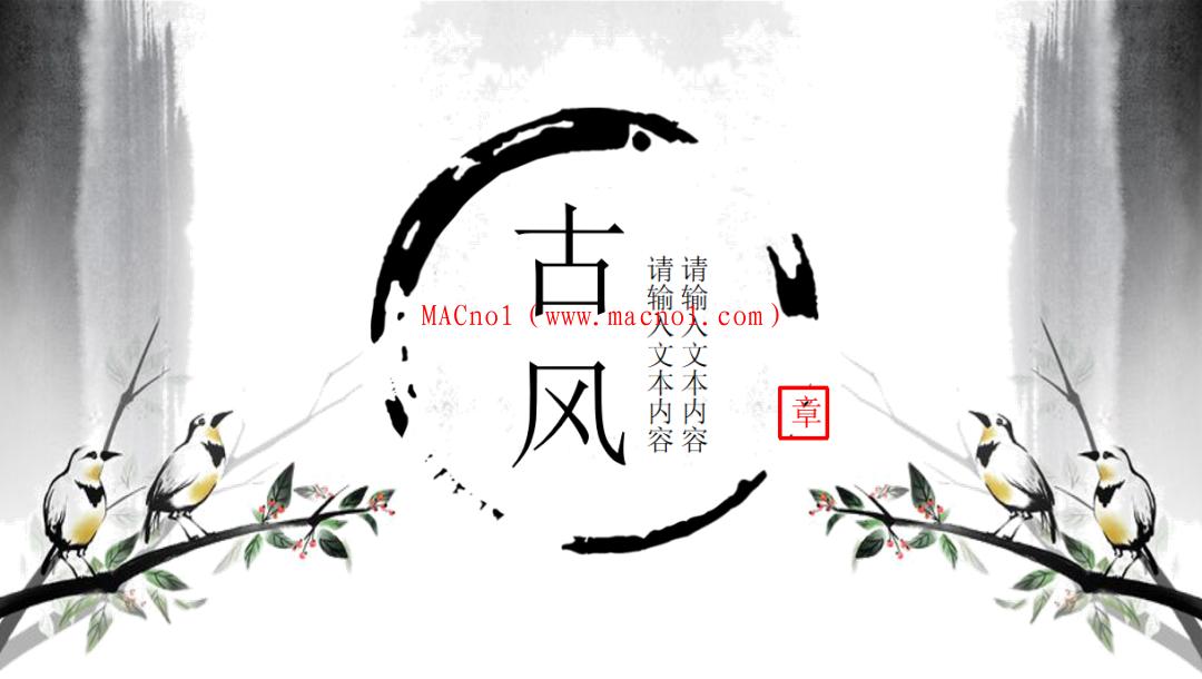 中国风PPT模板(128套)免费获取
