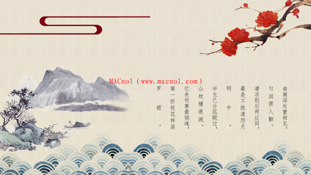 中国风PPT模板.png