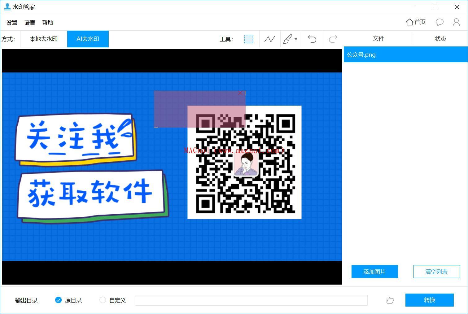 Apowersoft Watermark Remover 破解版.jpg