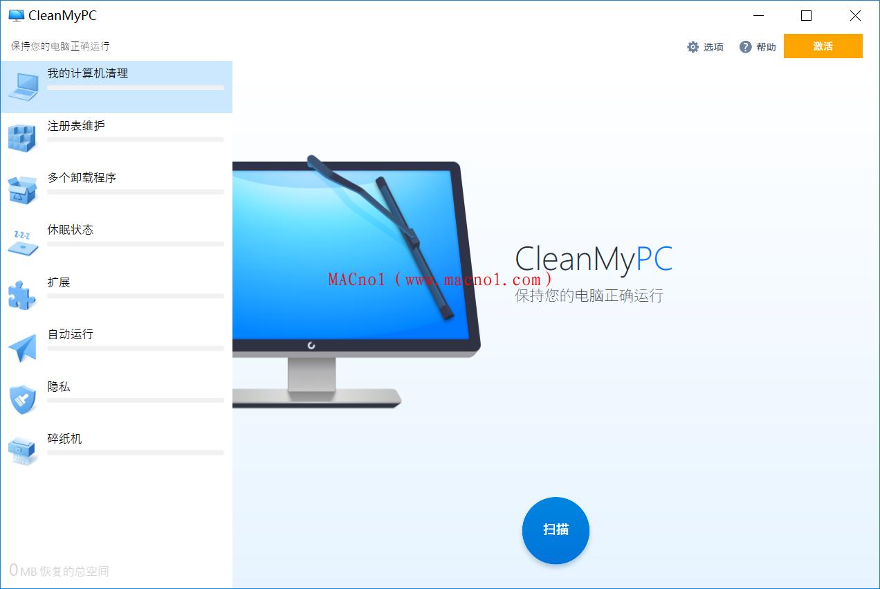 CleanMyPC破解版.png