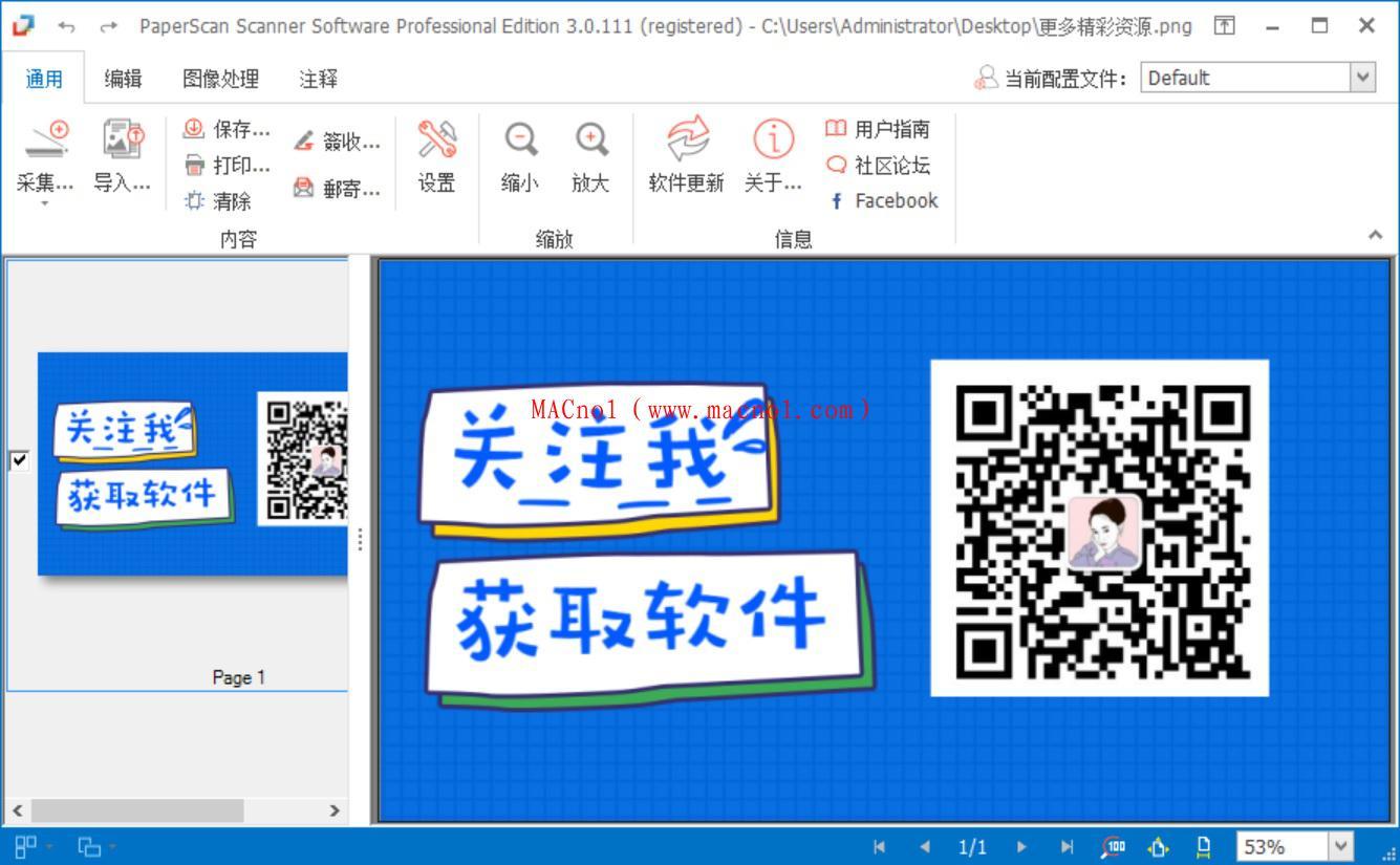 PaperScan 3.0.11.jpg