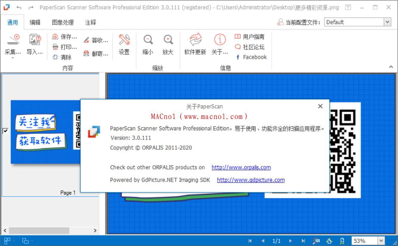 PaperScan破解版.jpg