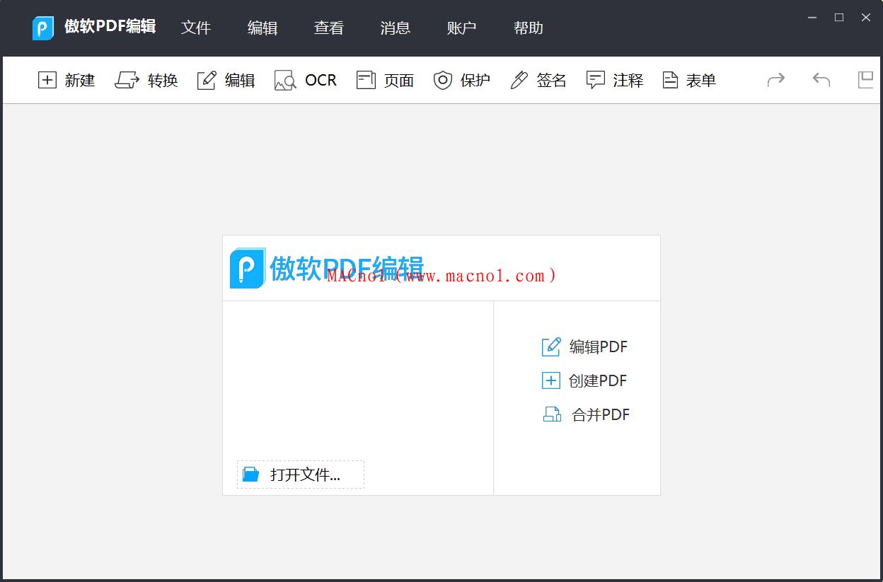 PDF转换王 Apowersoft ApowerPDF v5.3.0 绿色破解版(免激活码)