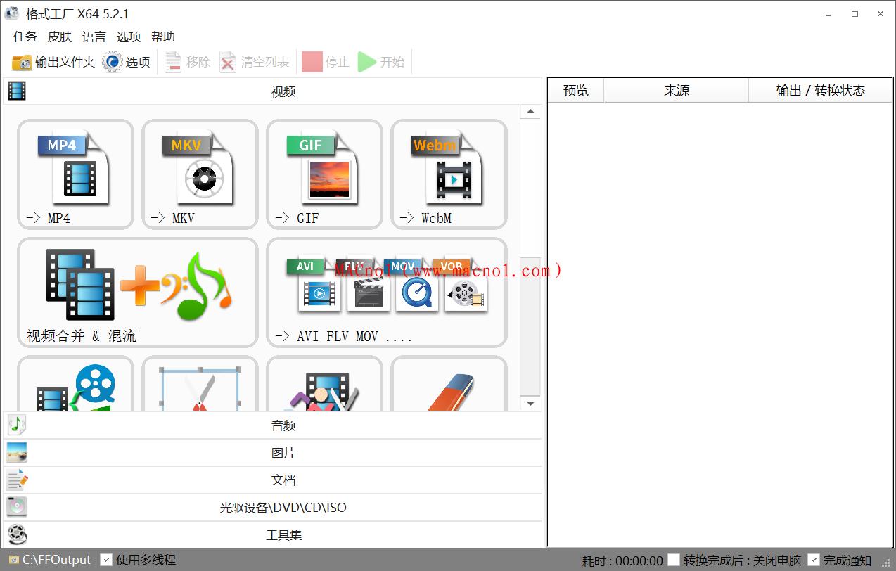 多媒体格式转换器 格式工厂(FormatFactory) v5.2.1 去广告绿色版