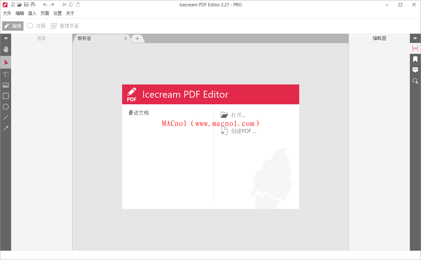 Icecream PDF Editor.png