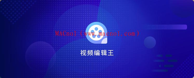 Apowersoft Video Editor Pro(视频编辑王) v1.6.0 直装特别版