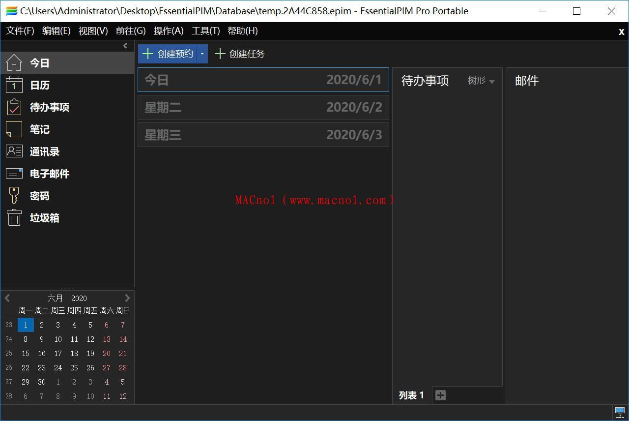 EssentialPIM Pro(个人信息管理软件)v9.0.0 绿色便携版
