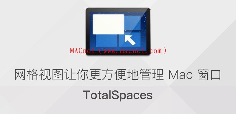 TotalSpaces for Mac(桌面管理工具)v2.8.12 中文破解版