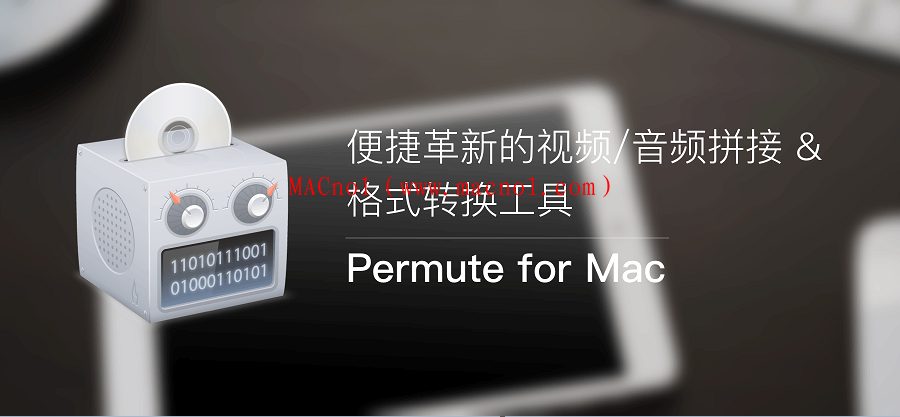 Permute for Mac(音视频格式转换器)v3.4.10 中文破解版