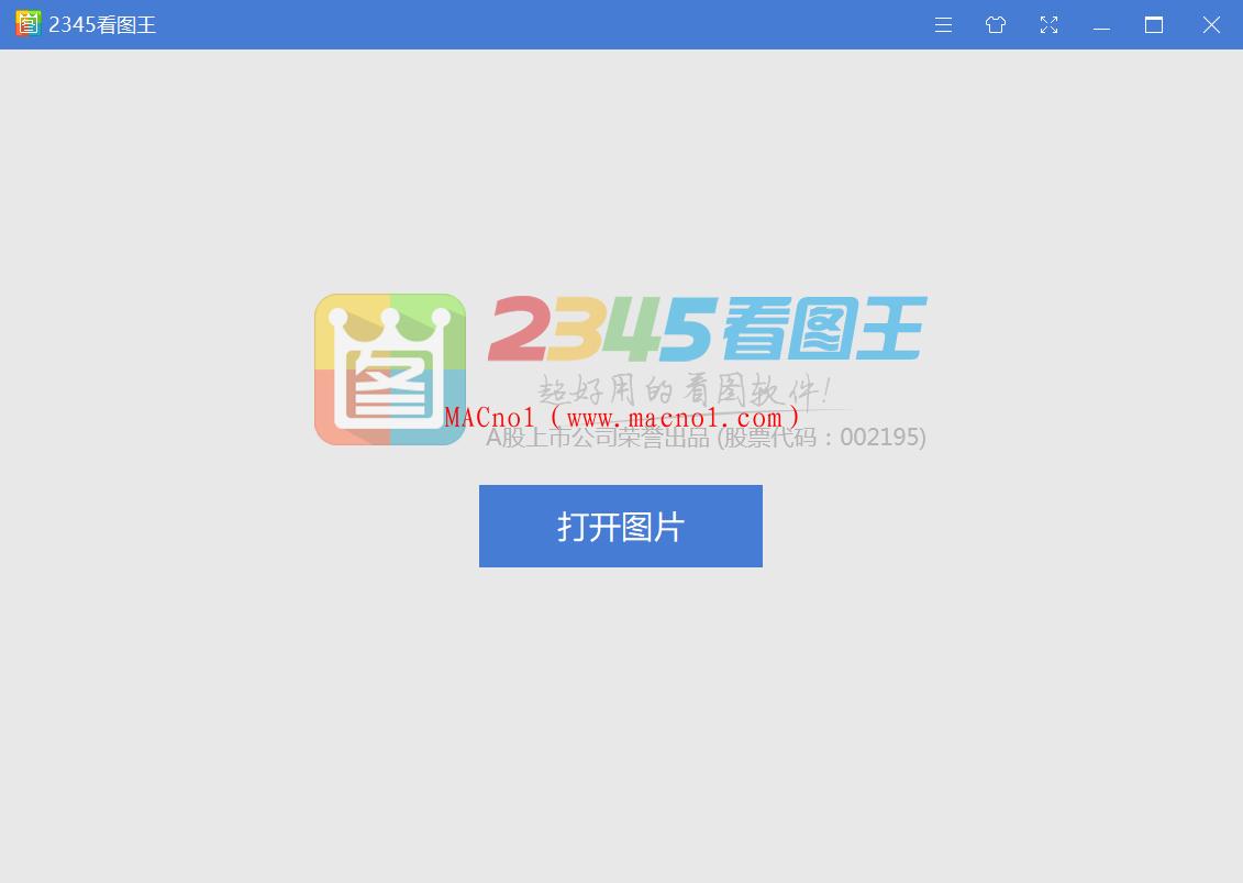 2345看图王.png