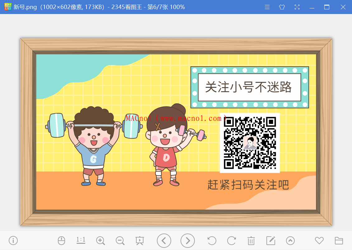 2345看图王去广告版.png