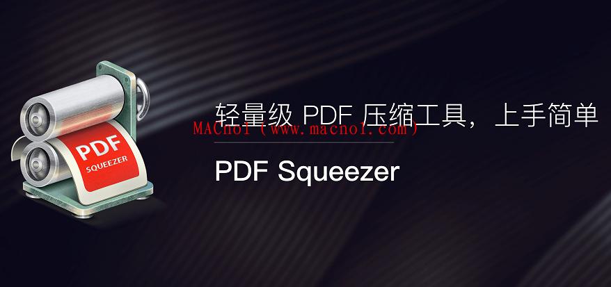 PDF Squeezer 4.png