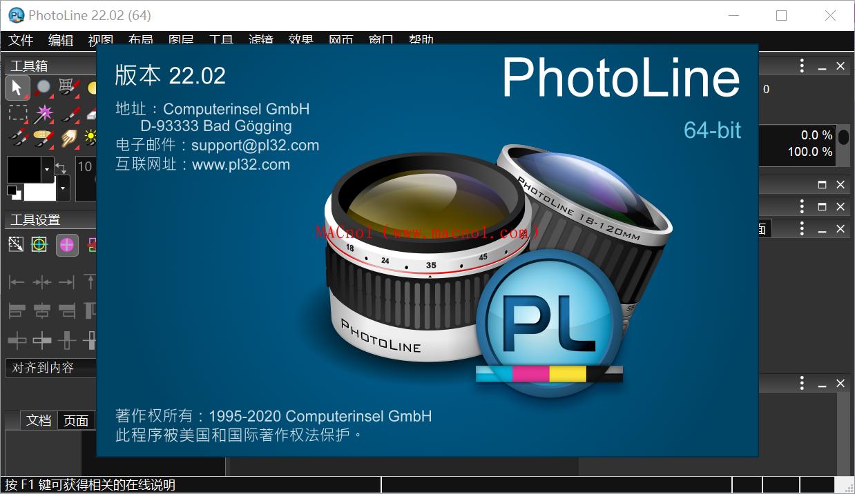 PhotoLine 破解版.png