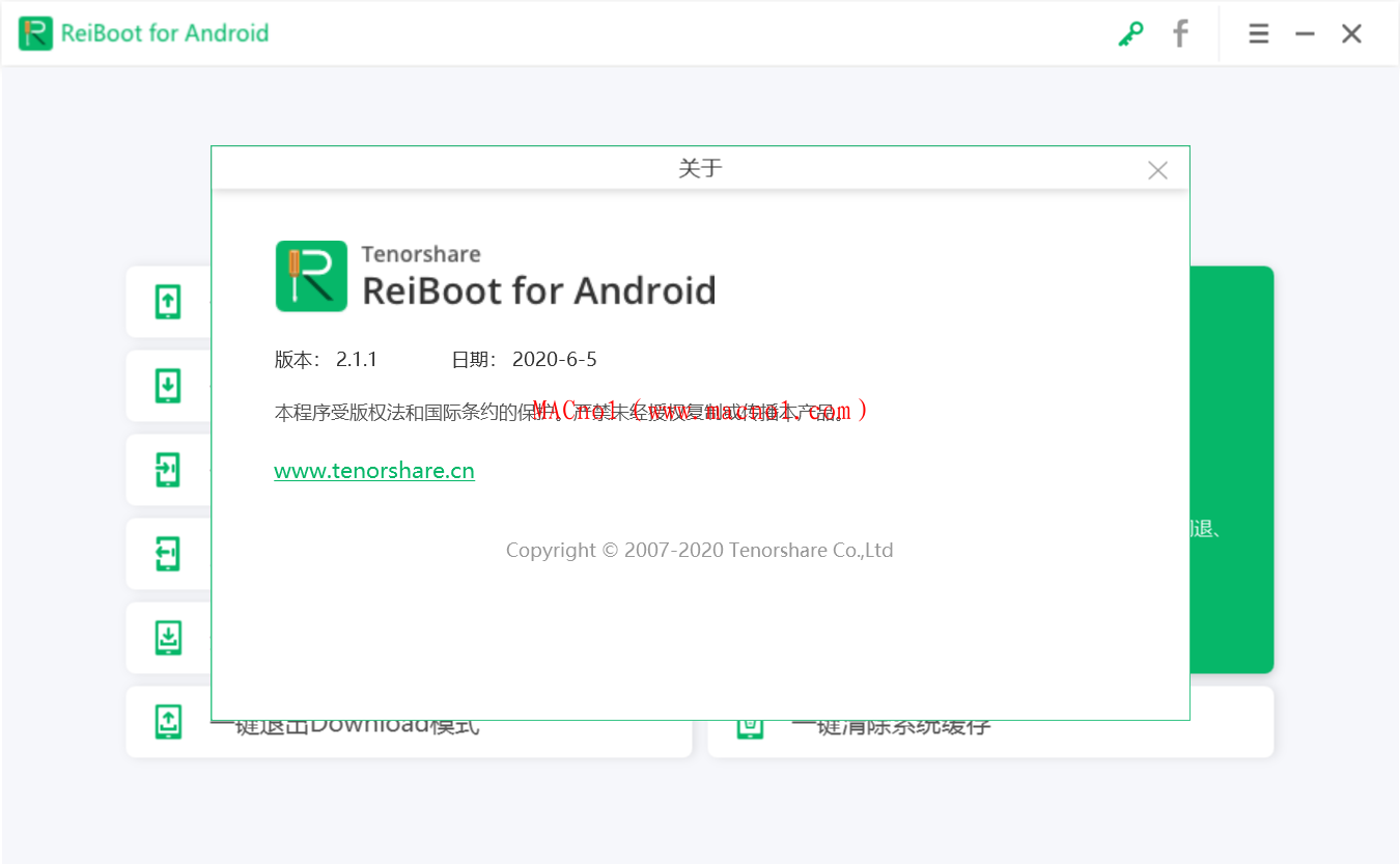 ReiBoot for Android 破解版.png