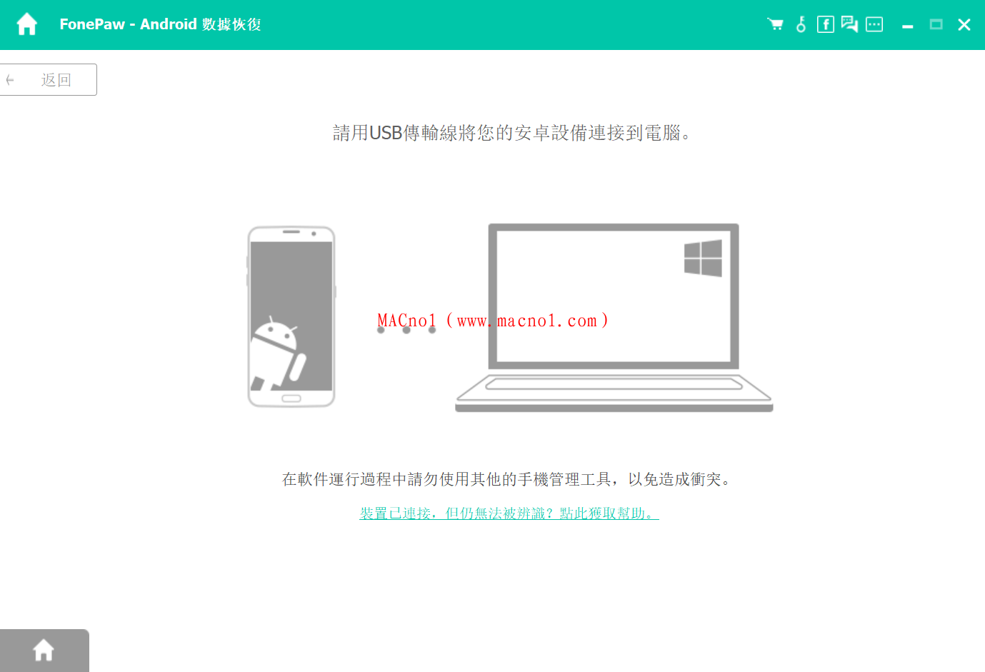FoneLab Android Data Recovery 破解版.png